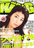 KING (キング) 2007年 04月号 [雑誌]