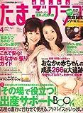 たまごクラブ 2007年 04月号 [雑誌]