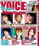 VOiCE Newtype (ボイスニュータイプ) 2007年 04月号 [雑誌]