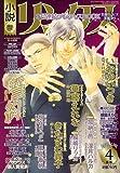 小説リンクス 2007年 04月号 [雑誌]