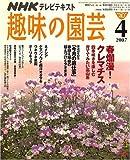 NHK 趣味の園芸 2007年 04月号 [雑誌]
