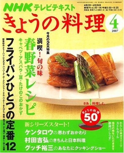 NHK きょうの料理 2007年 04月号 [雑誌]