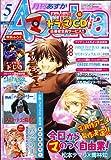 Asuka (アスカ) 2007年 05月号 [雑誌]