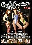 アブナイ!キャンギャル遊び隊 Vol.4
