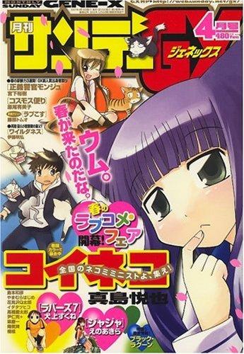 月刊 サンデー GX (ジェネックス) 2007年 04月号 [雑誌]