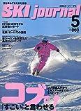SKI JOURNAL (スキー ジャーナル) 2007年 05月号 [雑誌]