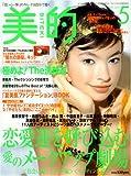 BITEKI (美的) 2007年 05月号 [雑誌]