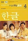 NHK テレビハングル講座アンニョンハシムニカ 2007年 04月号 [雑誌]