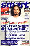 smart (スマート) 2007年 05月号 [雑誌]