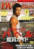 DVD & ビデオ VISION (ビジョン) 2007年 04月号 [雑誌]