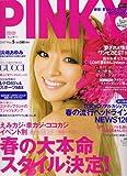 PINKY (ピンキー) 2007年 05月号 [雑誌]