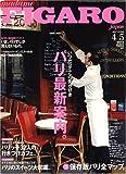 FIGARO japon (フィガロジャポン) 2007年 4/5号 [雑誌]