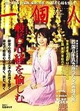 一個人 (いっこじん) 2007年 05月号 [雑誌]