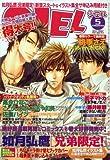 ASUKA CIEL (アスカ シエル) 2007年 05月号 [雑誌]