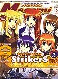 Megami MAGAZINE (メガミマガジン) 2007年 05月号 [雑誌]