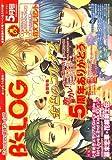 B's-LOG (ビーズログ) 2007年 05月号 [雑誌]