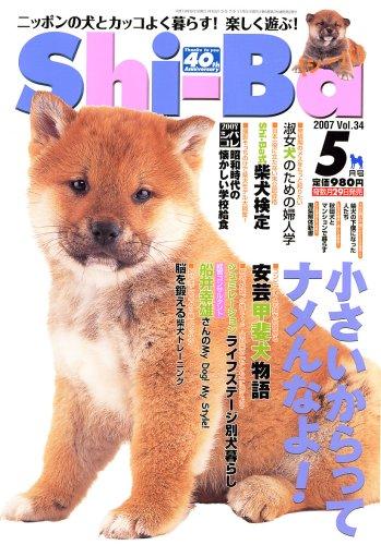 Shi-Ba (シーバ) 2007年 05月号 [雑誌]