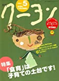月刊 クーヨン 2007年 05月号 [雑誌]