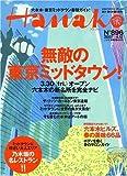 Hanako (ハナコ) 2007年 4/12号 [雑誌]