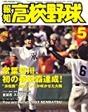報知高校野球 2007年 05月号 [雑誌]