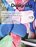 Web Designing (ウェブデザイニング) 2007年 05月号 [雑誌]