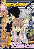 Gファンタジー 2007年 05月号 [雑誌]