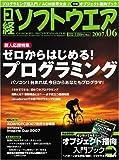 日経ソフトウエア 2007年 06月号 [雑誌]