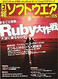 ○日経ソフトウエア 2007年 08月号