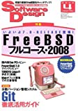 △Software Design 2008年04月号