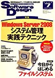 △Software Design 2008年 07月号