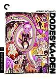 Akira Kurosawa's Dodesukaden DVD cover