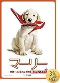 マーリー 世界一おバカな犬が教えてくれたことの画像