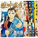 獣神演武1-5巻 セット (ガンガンコミックス)
