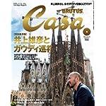Casa BRUTUS(カーサ・ブルータス)2014年8月号[雑誌]