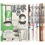 僕の小規模な生活 コミック 1-6巻 セット (KCデラックス)