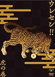 ウレセン!!虎の巻 [DVD]