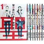 聖☆おにいさん コミック 1-8巻 セット (モーニング KC)