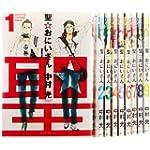 聖☆おにいさん コミック 1-9巻セット (モーニング KC)