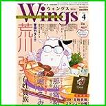 Wings (ウィングス)