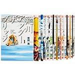 荒川アンダー ザ ブリッジ コミック 1-13巻セット (ヤングガンガンコミックス)