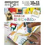NHK 趣味Do楽(火) 荒井良二の絵本じゃあにぃ 2013年 10月~11月 [雑誌] (NHKテキスト)