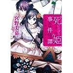 死にたがり姫事件譚 -狼に捧げる恋の話- (ルルル文庫)