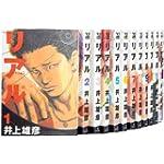リアル コミック 1-13巻セット (ヤングジャンプコミックス)