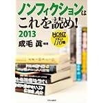 ノンフィクションはこれを読め! 2013 - HONZが選んだ110冊 (単行本)