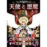 天使と悪魔 大全 (中経の文庫)