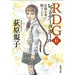 RDG6 レッドデータガール 星降る夜に願うこと<レッドデータガール> (角川文庫)