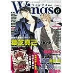 Wings (ウィングス) 2014年 06月号 特別付録 永久保存版小冊子 なるしまゆり「少年魔法士」完全攻略ガイド