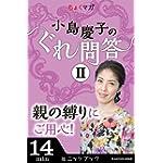 小島慶子のぐれ問答II~親の縛りにご用心!~<小島慶子のぐれ問答> (カドカワ・ミニッツブック)