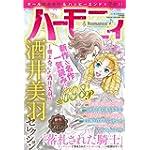 ハーモニィRomance (ロマンス) 酒井美羽セレクション 2015年 01月号 [雑誌]