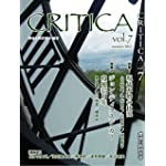 CRITICA 第7号 特集◆ジョン・ディクスン・カー歿後35周年